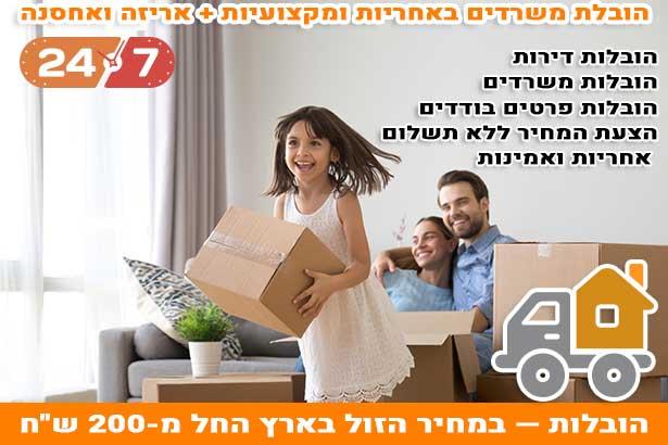 שירות הובלות דירה בגבעת שמואל