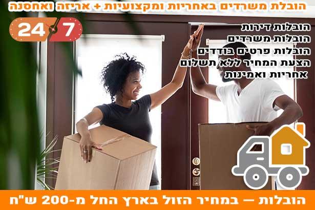 שירות הובלות דירה בשלווה