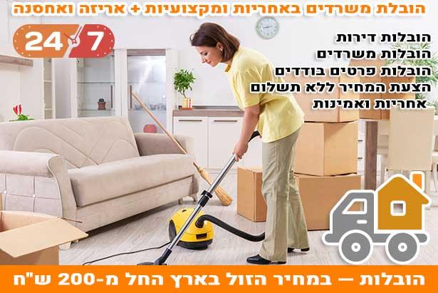 שירות הובלות דירה בגילון