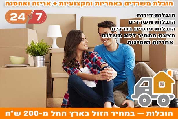 כמה נשלם על העברת דירה בעיר רמת השופט, העלויות שלנו