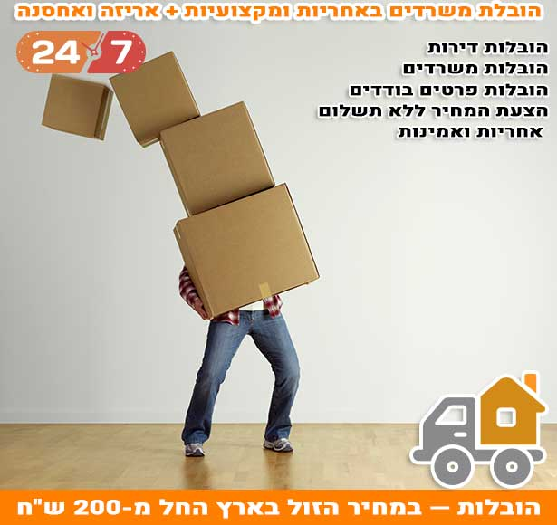 מה מחיר מעבר דירה בעיר ניר עציון, העלויות שלנו